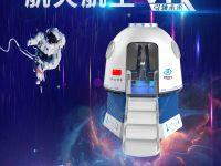 銀河幻影VR航空航天館VR主題樂園VR航空航天設備廠家