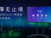 高交会现场  皓丽发布全球首款OLED高端会议平板