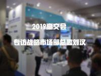 2019深圳高交会专访杰和计策市场部总监刘汉