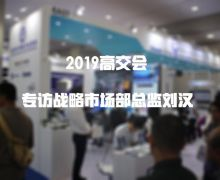2019深圳高交会专访杰和战略市场部总监刘汉