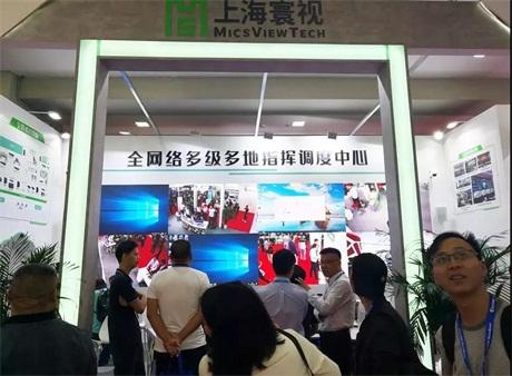 上海寰視重磅亮相2019CPSE深圳安博會