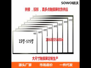 SW150-碩沃定制大尺寸紅外觸摸框