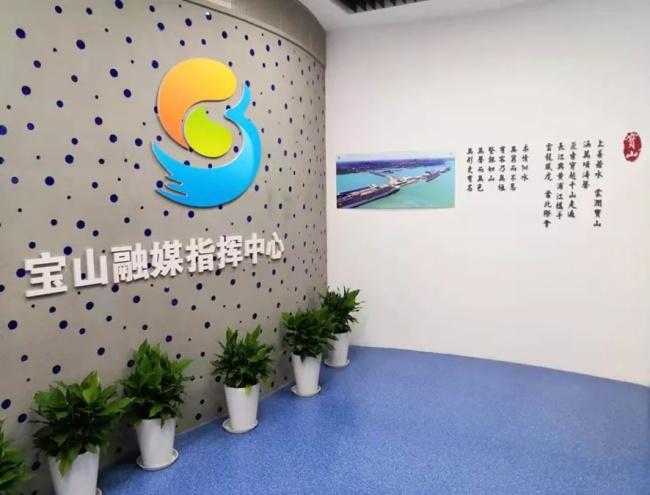 上海寰視MICS云再助上海市寶山區融媒指揮中心打造建成