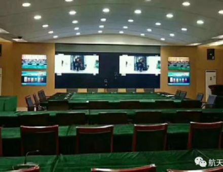 热烈祝贺航天广电远程视频会议系统、会议扩声系统应用于某政府指挥中心!