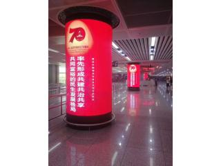 P3LED圓柱屏-高鐵站LED圓柱屏