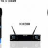 KM200 卡拉 OK 无线话筒-KM200 卡拉 OK图片