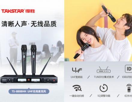 得胜发布新品TS-8808HH UHF无线麦克风 性能稳定可靠
