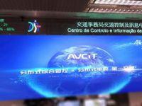 奋战澳门交通事务局,AVCiT献礼澳门回归20周年!
