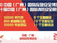 2020中国(广州)国际应急安全博览 暨第十届广州消防展