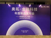 奧拓·金融科技年度新品發布會在國際金融中心上海圓滿落幕