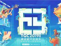 跟随AOC,一起畅玩TGC腾讯数字文创节海南站!