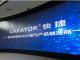 CREATOR快捷助力長春市新區公安與交警指揮中心從1.0到3.0版的升級改造