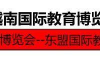 2019东盟国际教育博览会