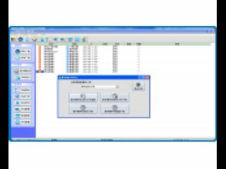 IP-9609SM-網絡管理中心軟件