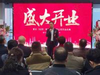 音王(北京)电声科技有限公司盛大开业!