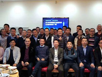 音视频联合会在广州国际专业灯光音响展期间的聚会