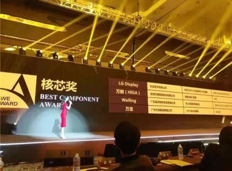 LG Display荣获艾普兰核芯奖