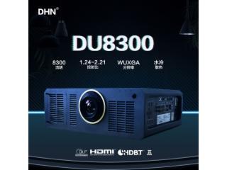 DU8300-DHN激光投影機