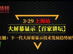 上海百家講壇|巴科解讀主流小間距LED顯示屏
