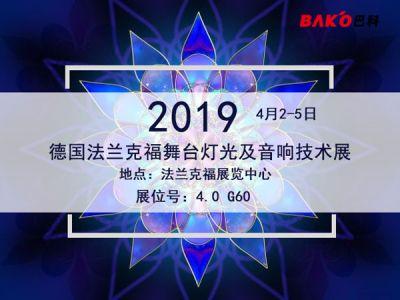 巴科光電邀您共聚2019德國法蘭克福舞臺燈光及音響技術展