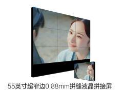 LG新款55英寸0.88mm超窄邊液晶拼接屏面板