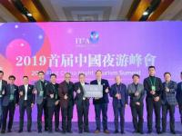 首届中国夜游峰会,赢康分享观点
