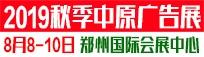 中國機場空側安全高峰會,