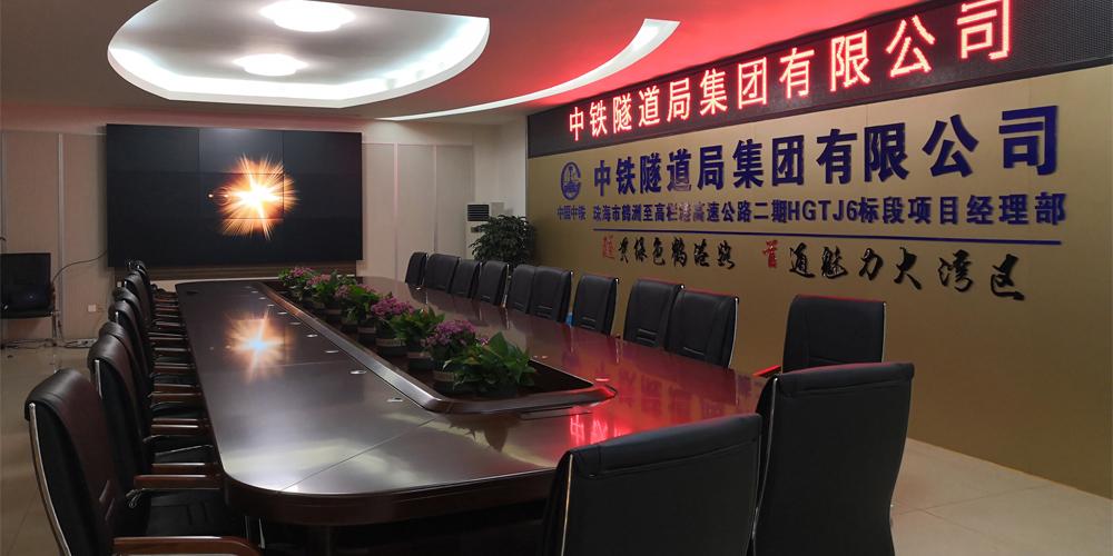《案例分享》珠海中铁隧道局拼接屏方案