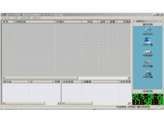 EIP-2000S-IP網絡廣播主控軟件