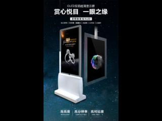 YC-P4655-扬程55寸OLED立式双面超薄高清显示屏/吊挂商业播放橱窗展柜展示广告机