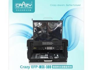 MCX-500-科銳EFP-MCX-500小型多功能導播臺