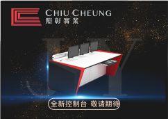 http://www.chiucheung.com