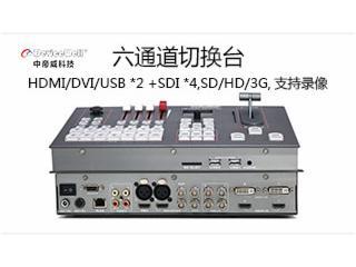 HDS6506-切換臺