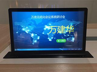 WT-3156E-无纸化会议液晶屏升降签到投票系统