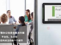 e会通IMOS智能会议·智慧办公信息化解决方案