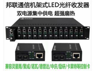 BL-LEDSW1000M-SC/DR-大屏專用LED光纖收發器