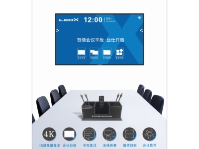 XS-4K75L50T-75寸智能會議平板