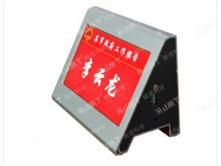 RJ-HZ7018S-锐进7寸智能电子桌牌