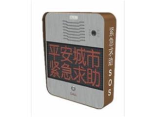 SV-6403-IP可视一键求助报警箱