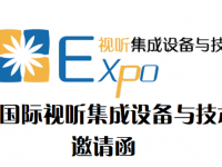 中国?上海国际视听集成设备与技术展览会 邀请函
