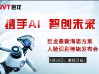「攜手AI·智創未來」巨龍最新海思方案人臉識別模組發布會