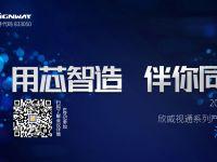 """奥拓电子倾情助力,工行南京首家5G智慧网点""""未来银行""""正式开业"""