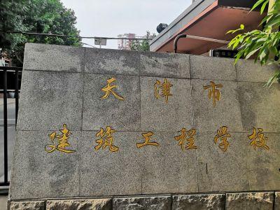 《案例分享》天津市建筑工程学校