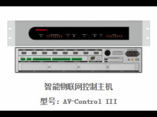 AV-Control III-智能物聯網控制主機