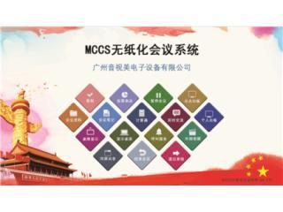 MC-V1.0-無紙化會議系統