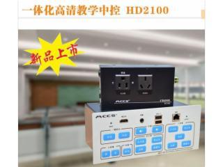 HD2100-高清電教中控