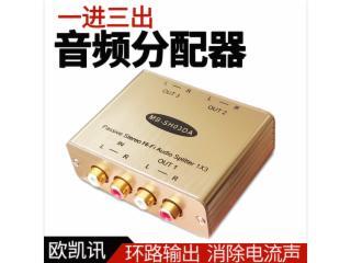 MB-SH03DA-音頻分配器一進三出AV分配器音頻分配