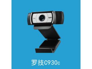 羅技c930e網絡攝像頭 羅技上海代理商