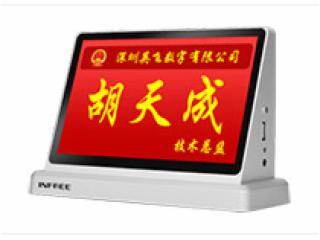 IF-2030银-智能电子桌牌
