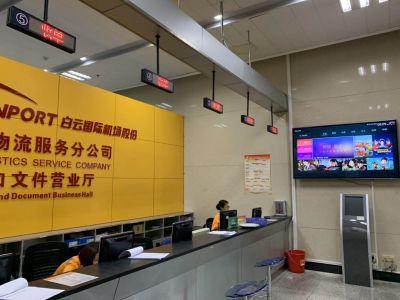 《拼接屏案例分享》廣州市白云機場國際1號貨站